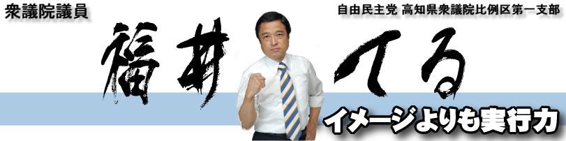 http://www.fukuiteru.com/image/bar3.jpg